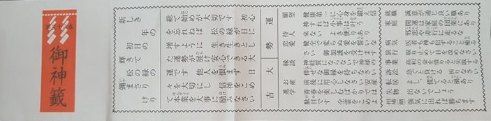 http://swamp-asakichi.com/movabletype/blog/asakichi/2020%E3%81%8A%E3%81%BF%E3%81%8F%E3%81%98.jpg